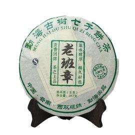 云南普洱茶 2013年勐海老班章生茶 回馈超好的一款茶