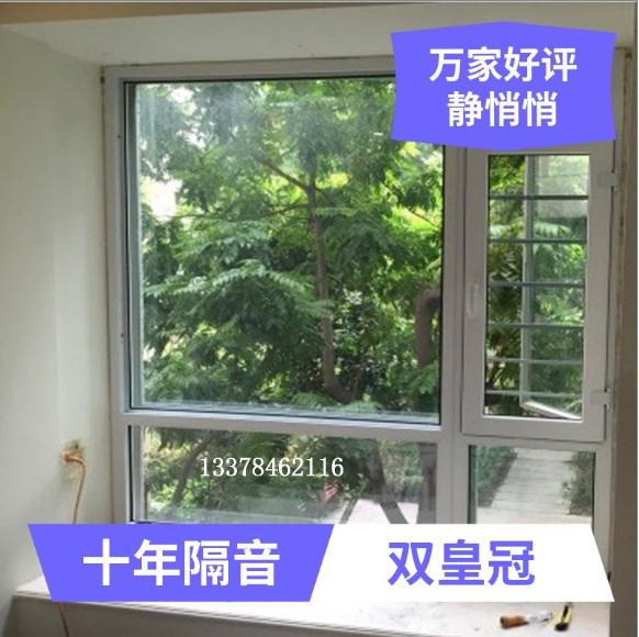 窗户隔音神器改造卧室通风武汉中山珠海江门马路防噪音真空玻璃窗