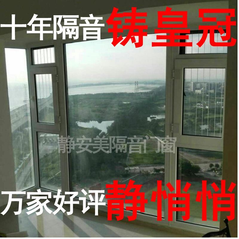 广州深圳上海北京神器临街加装自装PVB夹胶三层真空玻璃隔音窗户