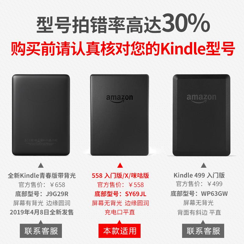 星诗 Kindle保护套 558入门版保护套咪咕版X亚马逊SY69JL亚马逊电子书文艺日系皮套梵高带灯硅胶软壳保护套