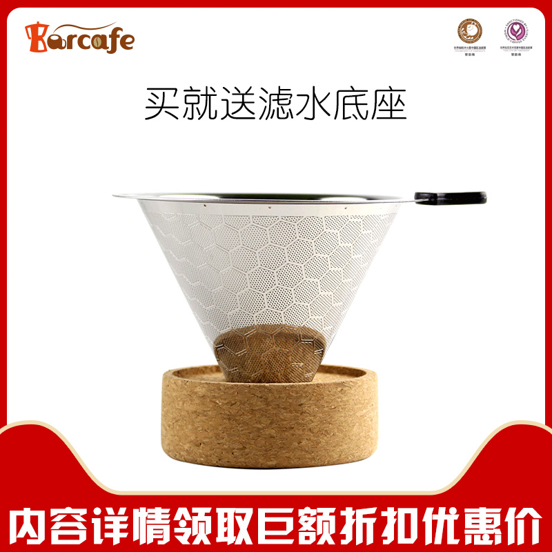 Barcafe不鏽鋼咖啡濾網過濾器手衝咖啡濾杯家用密超細免濾紙漏斗
