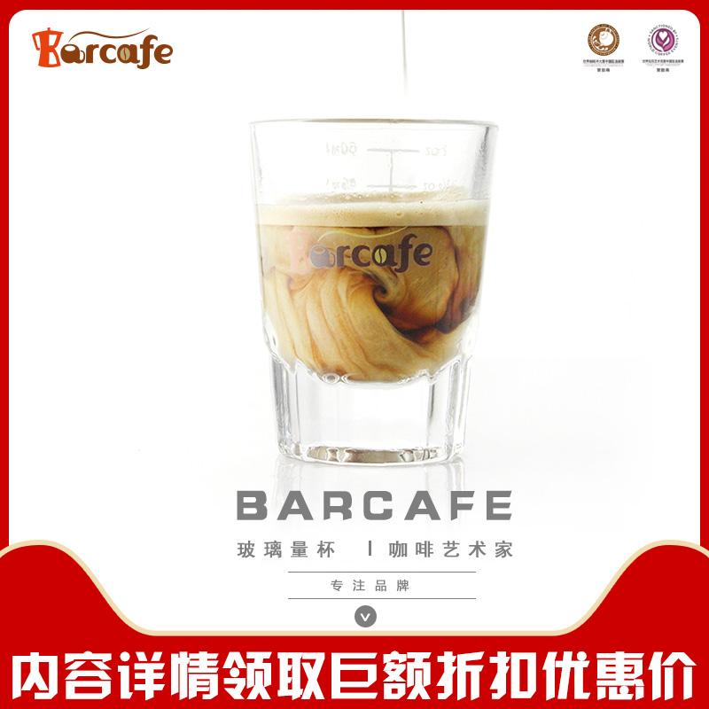 加厚意式濃縮咖啡量杯安士杯玻璃盎司杯ESPRESSO刻度玻璃量杯60ml