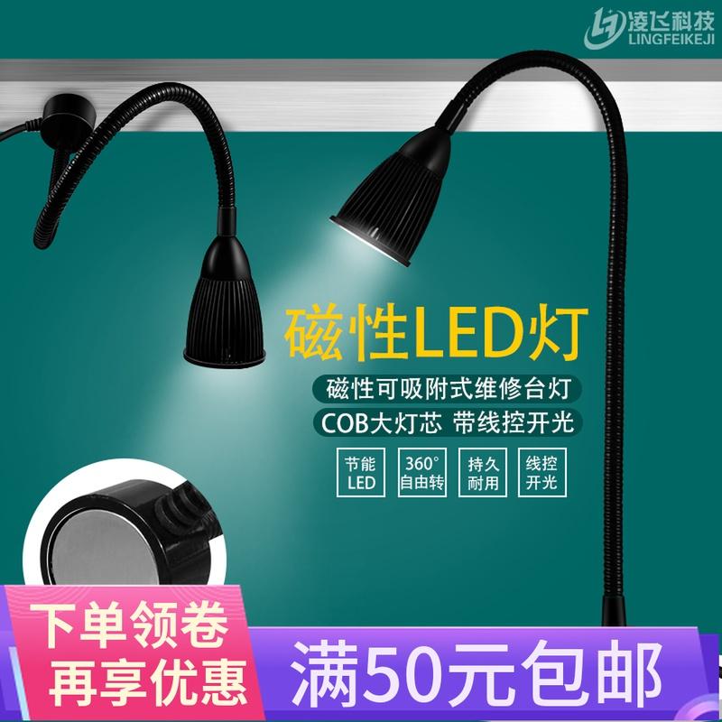 吸附式焊接工作照射灯