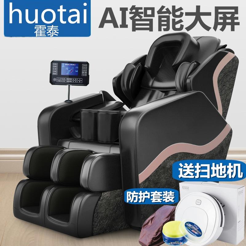 霍泰按摩椅家用自动太空舱全身揉捏多功能老年人按摩器电动沙发