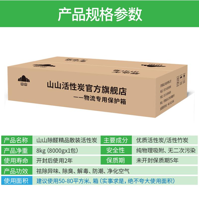 山山活性炭散装除甲醛新房装修除味 木炭除甲醛家用铝箔包装8公斤