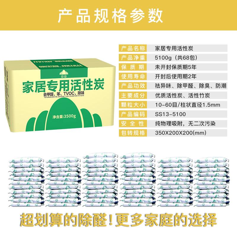 山山活性炭 除甲醛去异味活性炭包吸甲醛新房装修活性碳包除味剂
