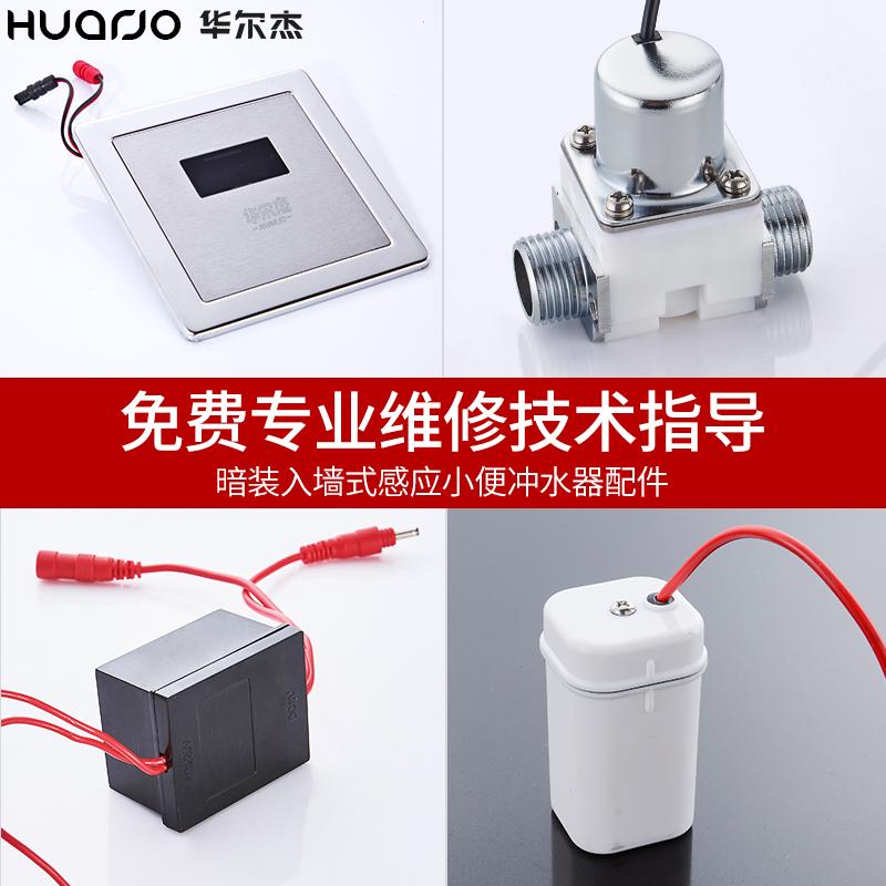 暗装小便斗感应冲水器配件 小便器冲洗阀电磁阀 电池盒6V变压器