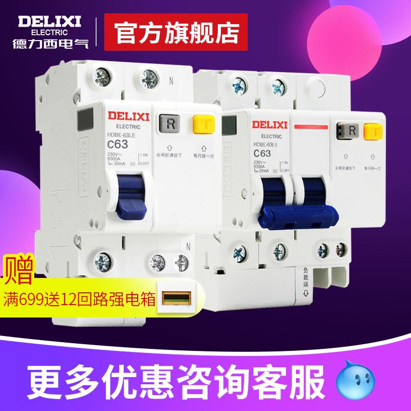 德力西电气漏电保护器 HDBE-63LE系列家用漏保断路器空气开关