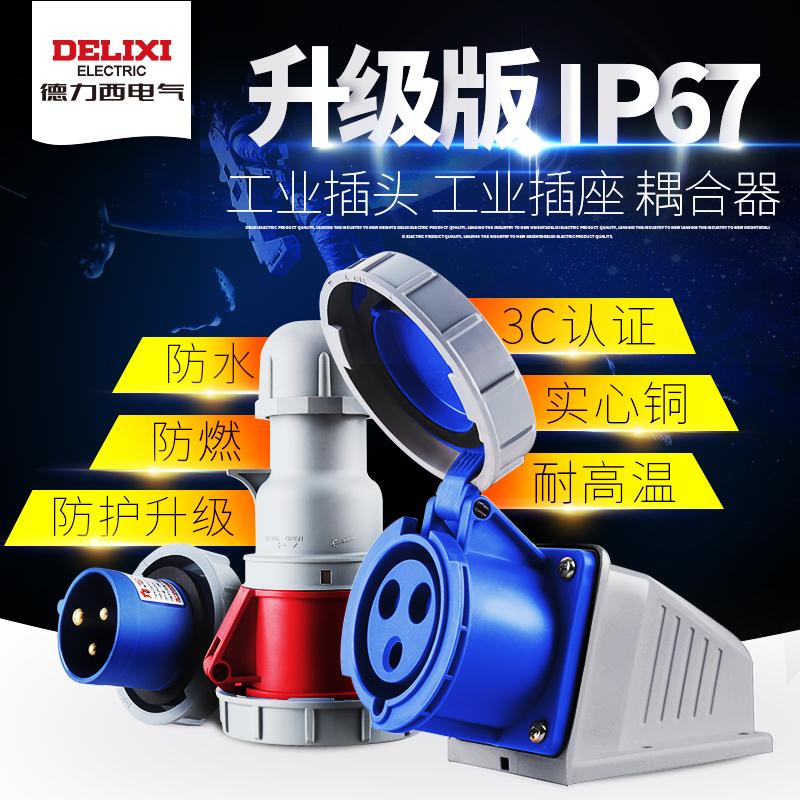 德力西工业插头插座耦合器连接器3芯4芯5芯16A32A防水防尘IP67级