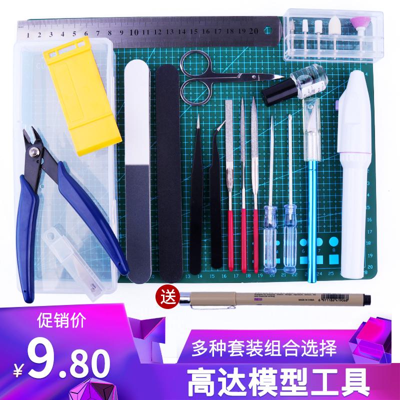 高达模型工具拼装素组剪钳笔刀镊子电动打磨器模型工具制作套装
