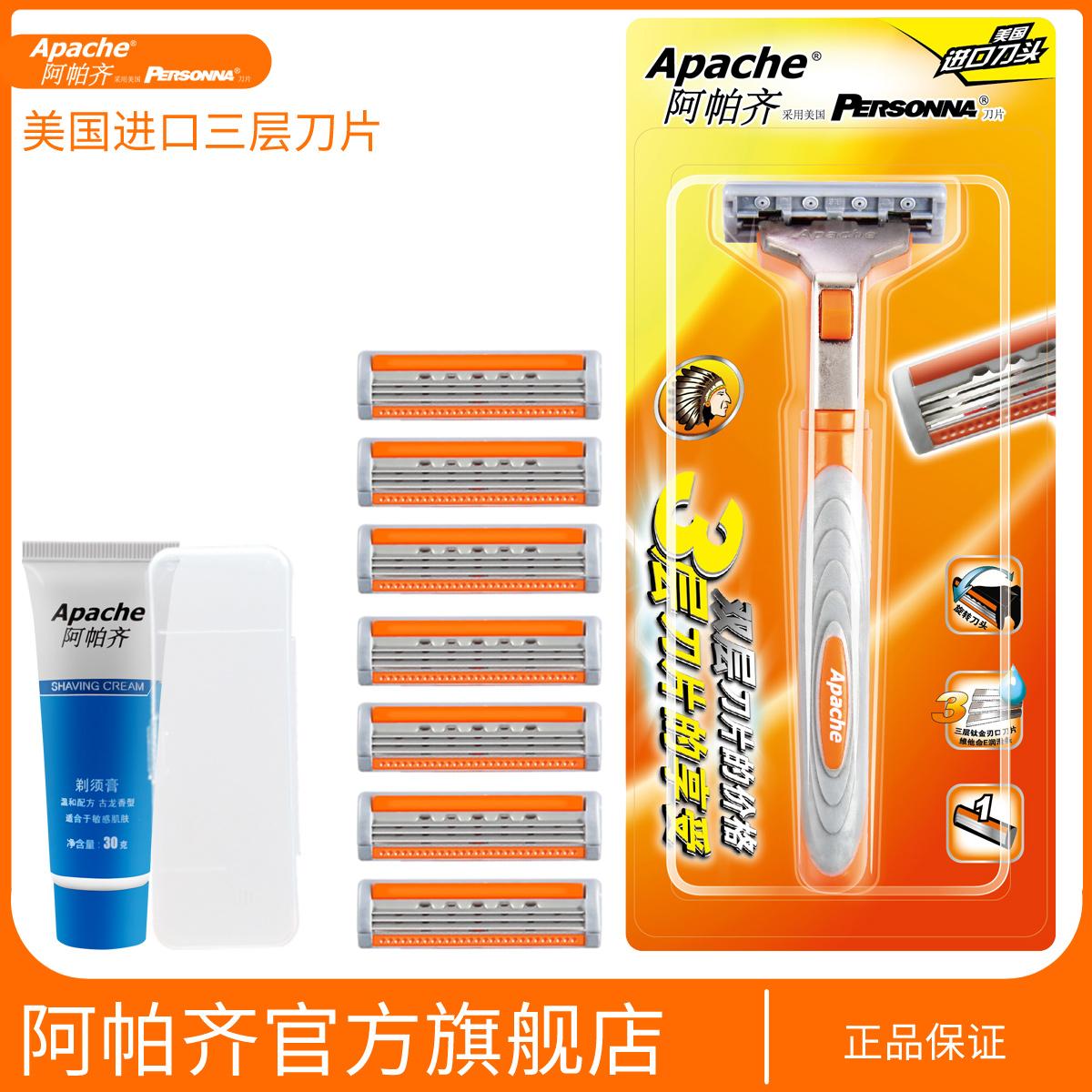 Apache/阿帕齊美國進口3層刀片阿帕齊手動剃鬚刀手動 刮鬍刀 手動