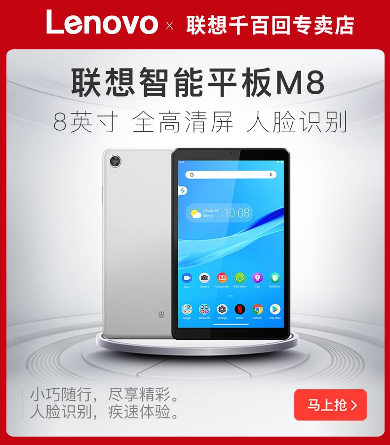 年新款 2020 版 wifi 吃鸡游戏电脑 64GB 4G 英寸掌上电脑 8 高清 8705F TB 平板 M8 联想 新品首发