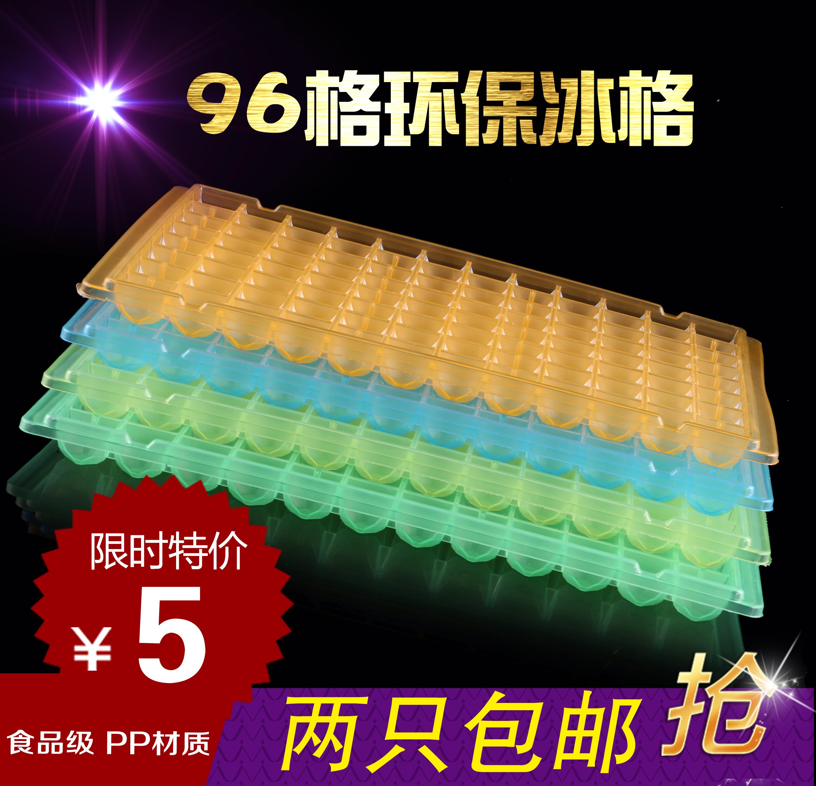 優質96格大鑽石冰格創意冰模冰塊盒製冰模具盒製冰器凍冰塊