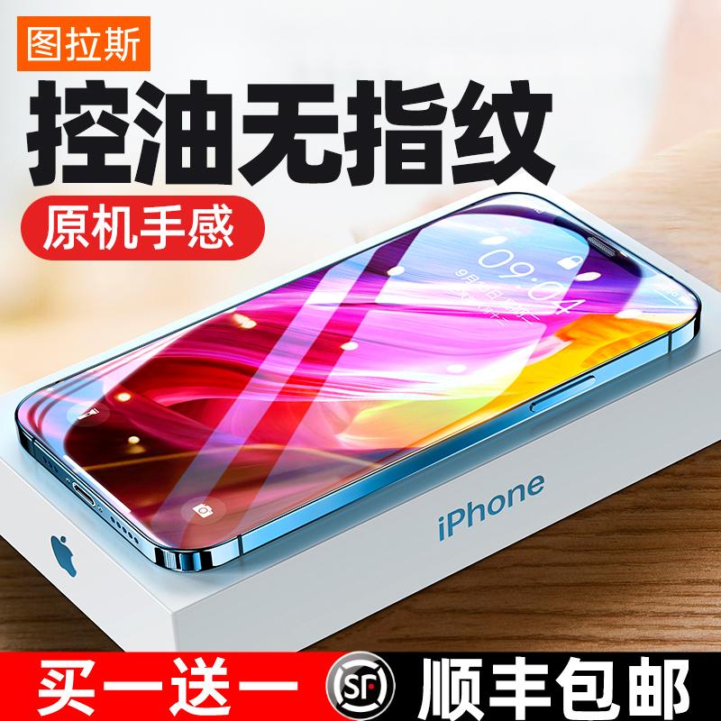 图拉斯苹果12钢化膜iPhone11手机12ProMax全屏x覆盖Pro防指纹Mini十二ip贴膜防摔XR保护XS屏幕全包高清苹迷你 No.1