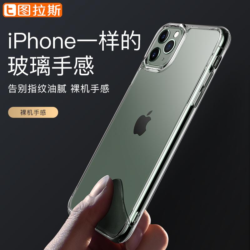 图拉斯iPhone12手机壳苹果12ProMax玻璃Pro透明Max防摔Mini超薄套保护镜头全包2021年新款网红女男十二高级感 No.3