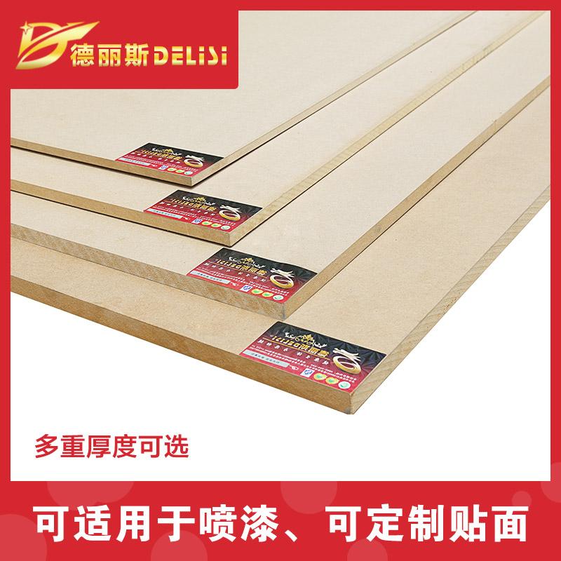 德丽斯板材18mm中密度板E1级纤维板隔音板橱柜贴面板音箱相册板