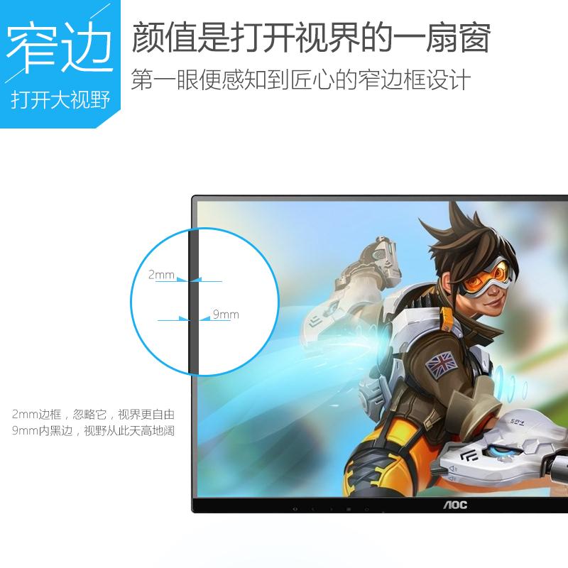 AOC I2781FH 刀锋显示器27英寸hdmi超薄窄边框吃鸡游戏ps4电脑ips高清液晶显示屏外接笔记本1080P24