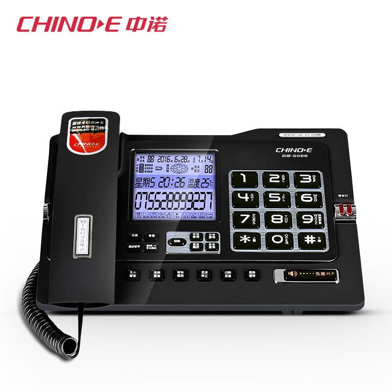 中诺G025自动录音固定电话机有线座式家庭家用办公室坐机留言座机