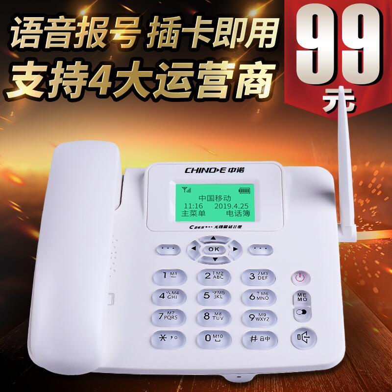 中诺无线插卡电话机座机 插移动联通电信铁通手机卡家用办公电话