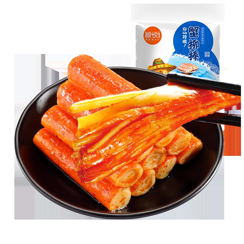 大吃兄蟹柳108gX1袋 粮悦即食蟹棒 同款网红零食 手撕蟹肉棒