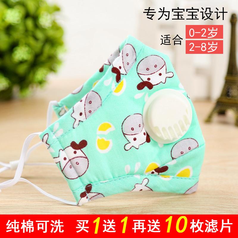 春季薄款0-1-3歲寶寶嬰幼兒口罩 兒童純棉透氣防塵霧霾抗菌可水洗