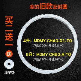 原装美的电高压锅胶圈电压力锅密封圈加厚4L/5L/6L/4升5升6升配件