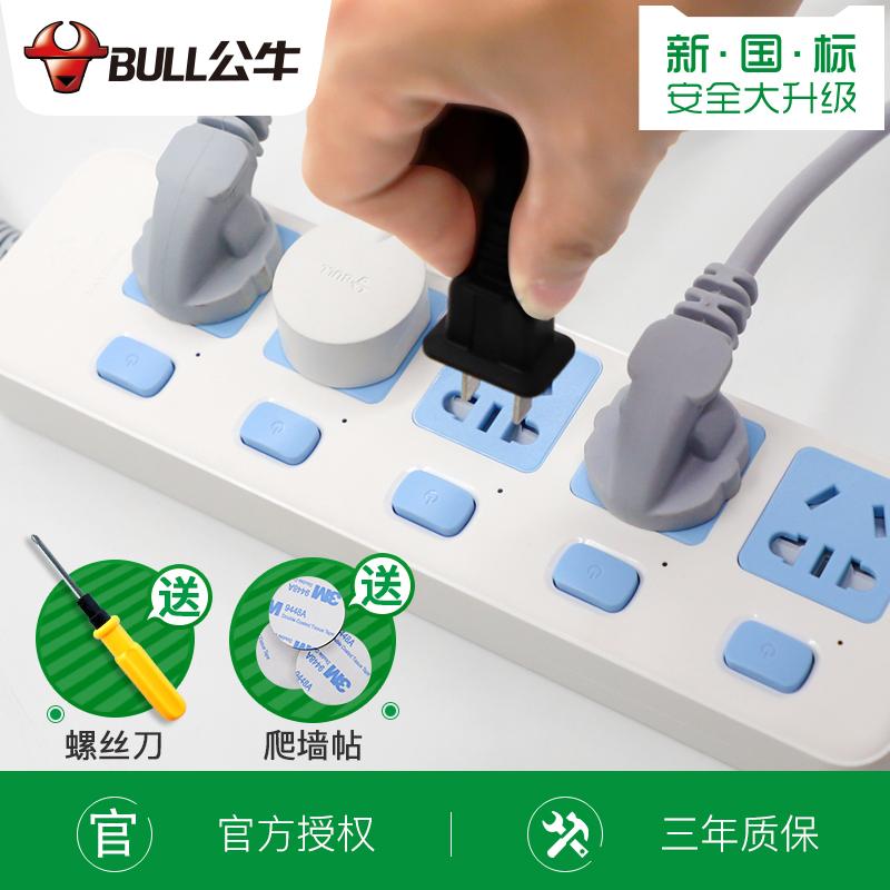 公牛插座 排插帶線3/5米多用功能單控電源排紅牛多位開關單獨插座