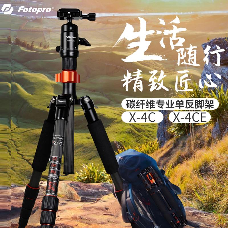 富图宝 X-4C碳纤维三脚架可反折云台便携单反数码微单相机三角架 摄像机户外旅行轻便摄影落地自拍脚架