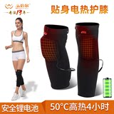 Wen Bebel USB charging flagship store electric heating knee warm cold legs Leggings personal wireless charging water