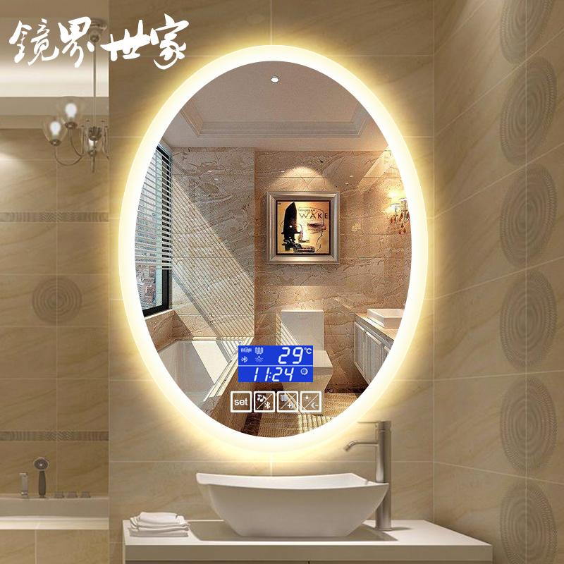 智能防雾卫浴镜带灯椭圆厕所卫生间洗手间化妆镜 led 浴室镜子壁挂