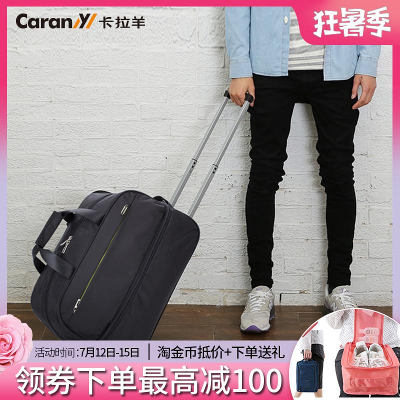 卡拉羊拉桿包商務旅行包拉桿袋手提行李箱包大容量登機拉桿箱男女