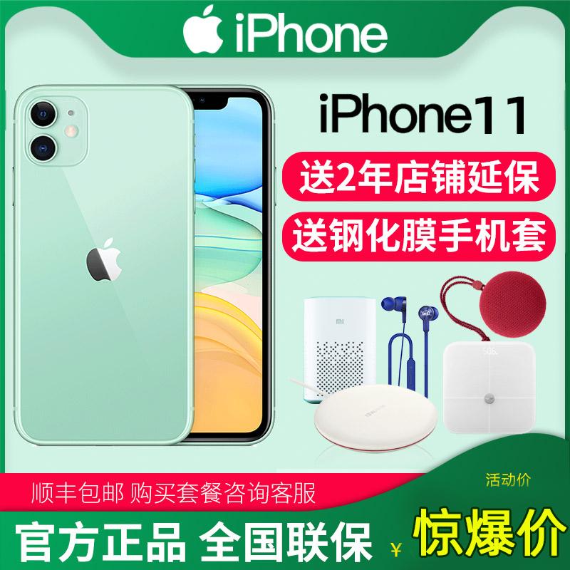 xr 11promax 新品 X 官方官网旗舰店 xs 正品手机 11 苹果 4G 全网通智能 11 iPhone 苹果 Apple 期分期 24