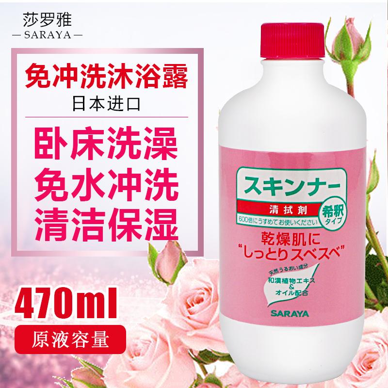 日本月子產婦無水洗澡沐浴露臥床病人老人免洗沐浴液老人護理用品