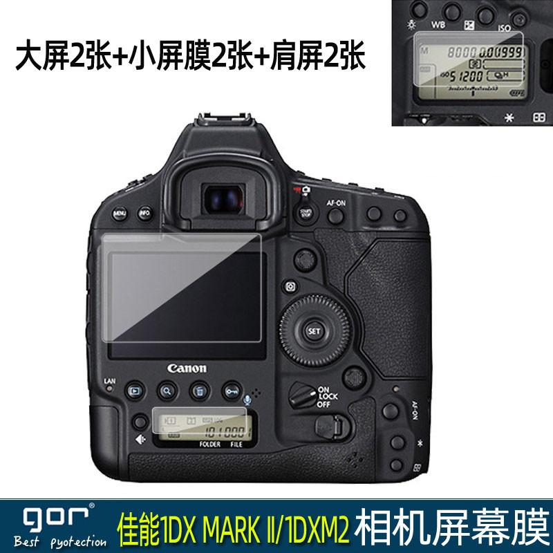 GOR 佳能1DX MARK II保護貼膜 1DXM2相機熒螢幕小屏肩屏膜一二代