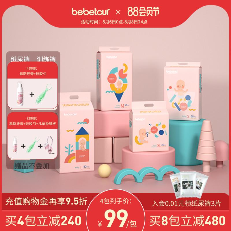 bebetour训练裤Toyjoy系列婴儿超薄瞬吸尿不湿备注-默认纸尿裤L