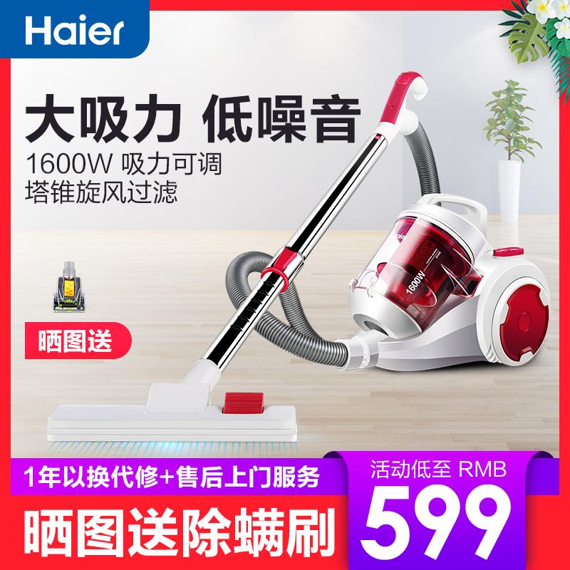 海爾吸塵器家用強力大功率手持小型多功能地毯除蟎蟲機家務清潔