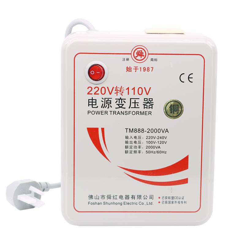 纯铜线舜红220v转110v变压器2000W日本电饭煲100v电源电压转换器