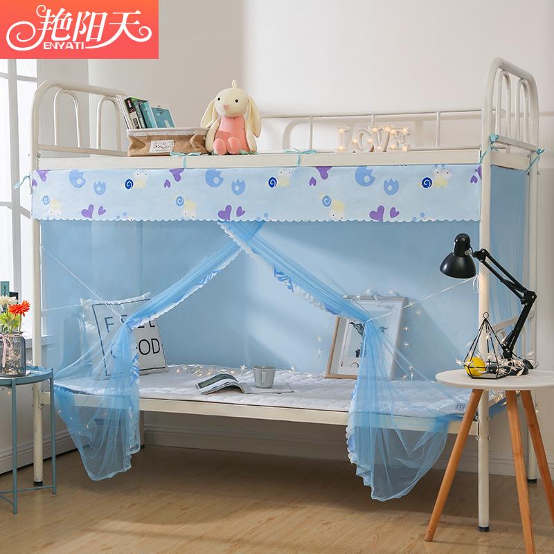 學生蚊帳 寢室上下床0.9m宿舍1.2米單人床家用1.5側開上鋪下鋪
