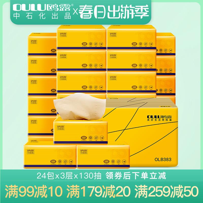 鷗露 竹漿本色紙不漂白餐巾紙3層可溼水抽紙130抽衛生紙 整箱24包