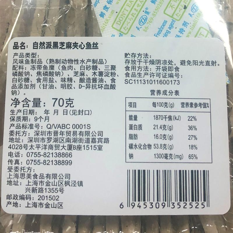 【自然派_白芝麻夹心鱼丝70gx3袋】包邮海味零食小吃即食鱼类零食