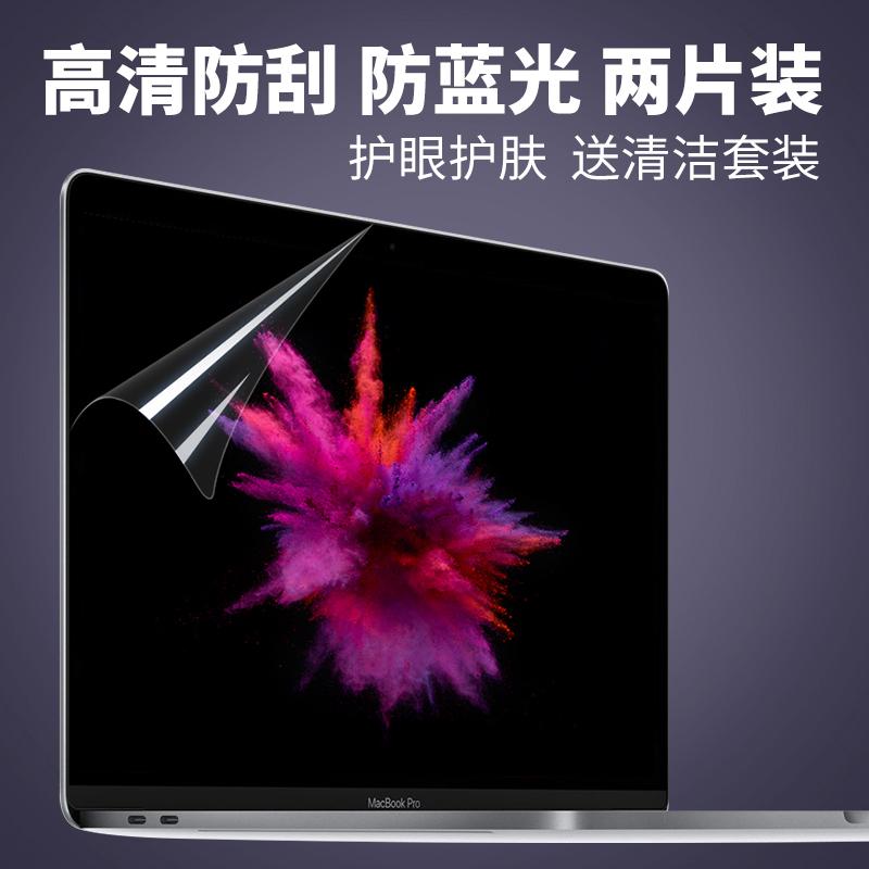 蘋果膝上型電腦螢幕膜保護貼膜Macbook新款air pro 13 13.3 15寸Mac12高清保護膜防藍光護眼防刮11全屏保配件