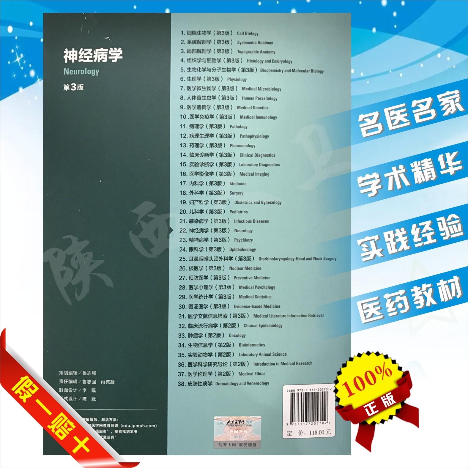 人民卫生出版社 贾建平 吴江 临床医学用 一体化 3 5 年制 7 年制及 8 八年制 版第三版 3 第 神经丙学 包邮正版现货