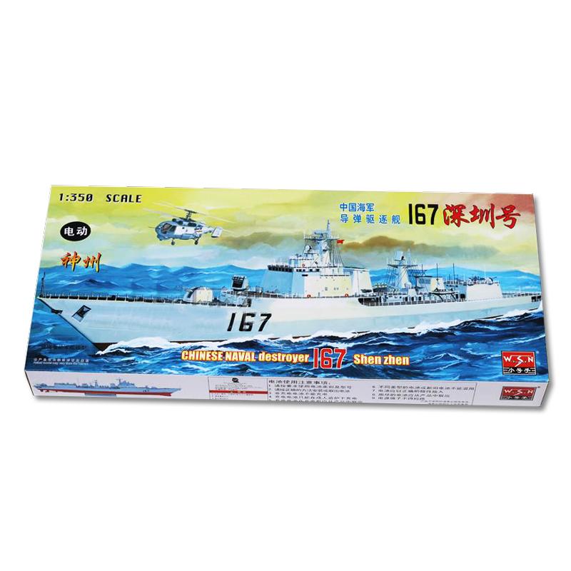 1:700小号手多款中外国家军事航母战舰军船潜艇拼装模型益智玩具