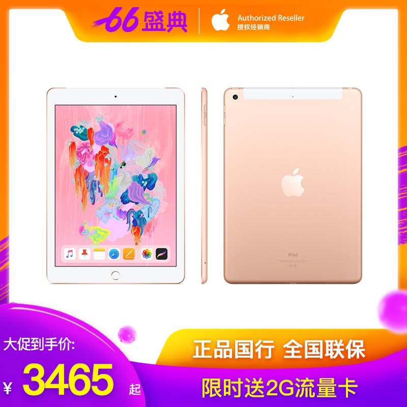Apple/蘋果 Ipad 2018新款9.7英寸平板電腦4G版WLAN/Cellular正品國行 全國聯保32G/128G 支援Apple Pencil