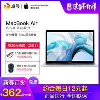 【24期免息】2019款 Apple/苹果 MacBook Air 128GB/256GB 13.3英寸笔记本电脑超薄便携商务办公新 (¥8688)