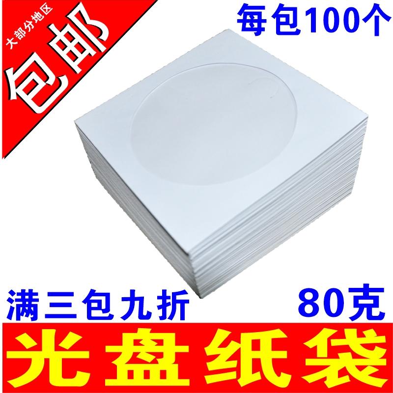 白色光盘袋光盘纸袋子CD/dvd光盘包装袋12cm光碟袋白色光盘套80克白色光盘套VCD光盘袋子碟片套 80g