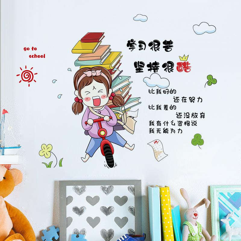 儿童房装饰励志墙贴卡通贴画自粘温馨激励文字房间布置书桌墙贴纸