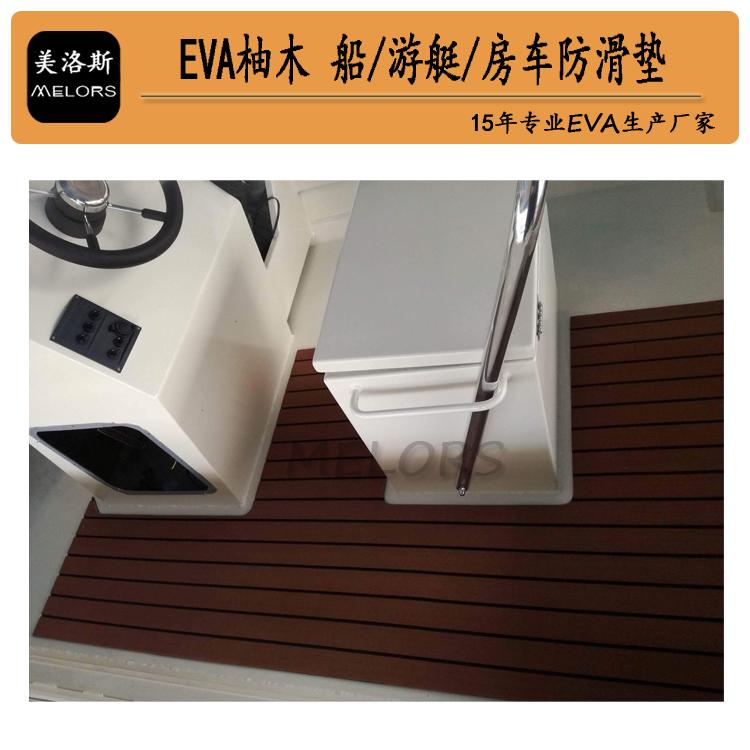 甲板豪华房艇防滑地垫房车木塑地板 120X240CM 仿柚木 EVA 游艇船用