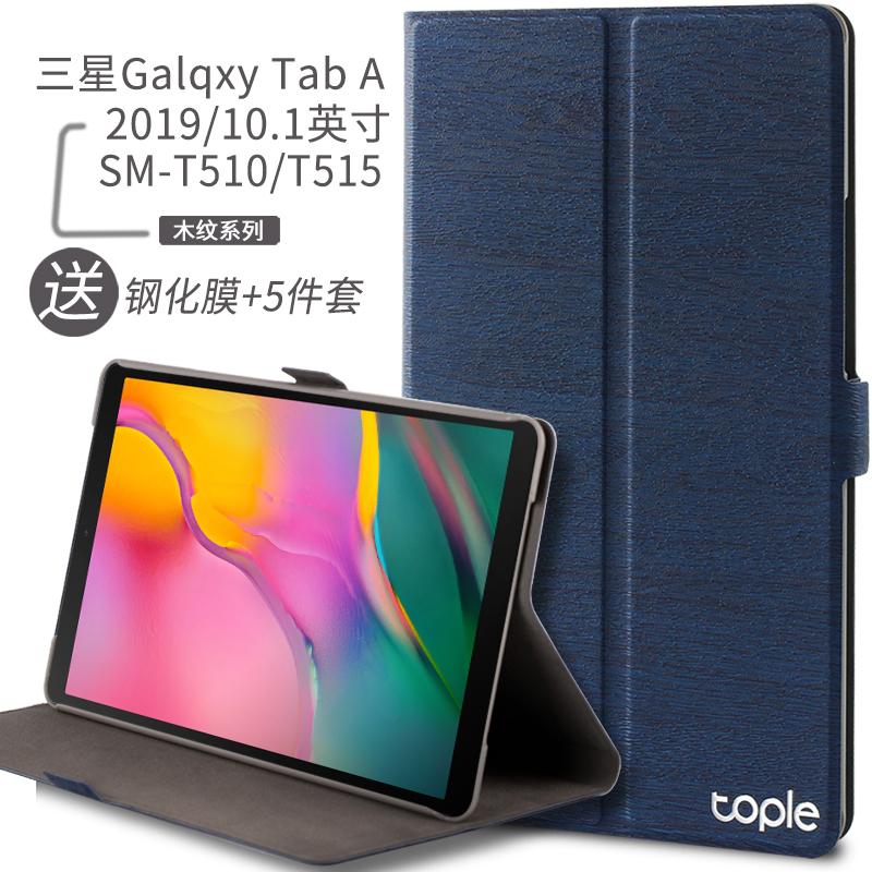 三星Galaxy Tab A 10.1英寸2019保護套SM-T510平板防摔皮套T515殼