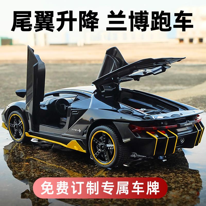 兰博跑车模型仿真合金车模儿童玩具车男孩赛车汽车模型摆件收藏